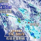 超大型の台風18号 沖縄で激しい雨 夕方にかけて強風に あすまで急な強い雨や雷雨