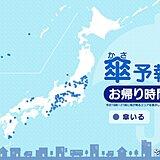 13日 お帰り時間の傘予報 東北南部から九州、沖縄で所々雨