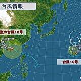 台風18号は南シナ海を西へ 台風19号は南鳥島近海を北上中