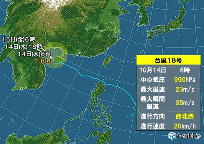台風18号 最新情報