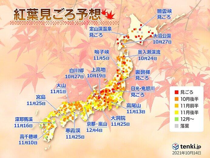 東北~九州も秋が深まり 紅葉の色づきが進む所も