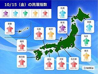 15日(金)の「洗濯指数」 洗濯日和の所が多い 東海以西は厚手の物もよく乾きそう