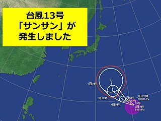 台風13号「サンサン」が発生しました