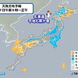 あす17日は今季一番の寒気流入 北海道は平地も初雪か 西日本の暑さも収まる