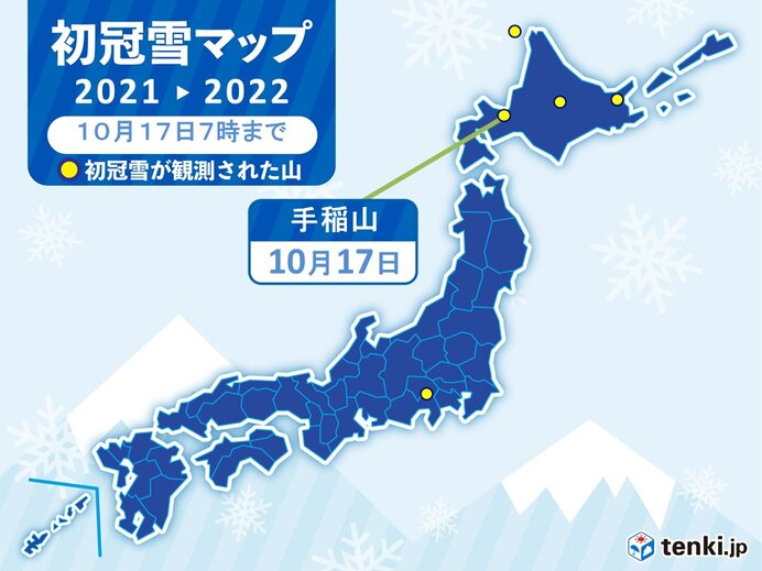 北海道・札幌 手稲山で初冠雪