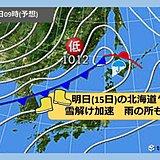 北海道 雪解け加速 明日は雨