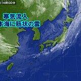 18日(月)朝にかけて寒気流入 20日(水)は低気圧発達 再び寒気 強風や大雨に
