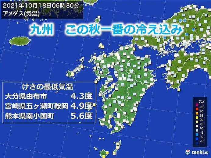 九州 この秋一番の冷え込み 最低気温5度を下回る 今週は低温傾向が続く