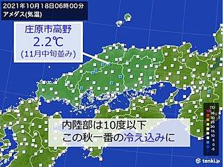 中国地方2週間天気 あす19日は傘の出番?内陸部は冷え込みゆっくり紅葉シーズンへ