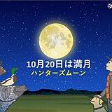 20日は満月「ハンターズムーン」 きれいに見られる所は?