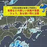 関西 あす20日の昼前にかけて大気の状態が非常に不安定に
