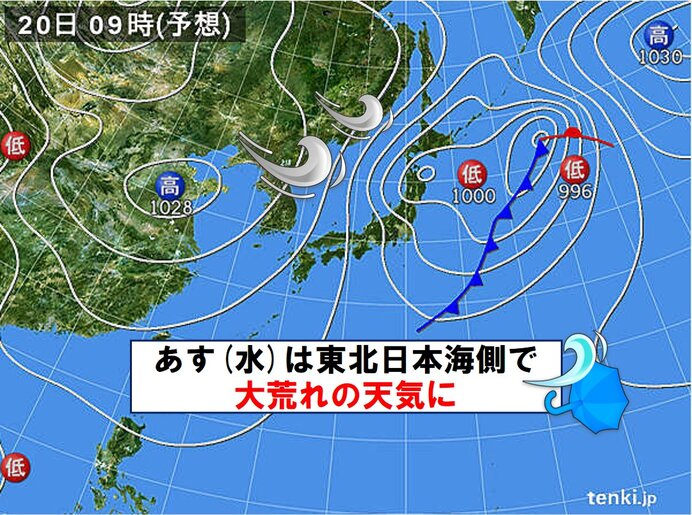 あす(水) 東北日本海側で暴風吹き荒れる 大雨や高波にも注意・警戒