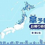 20日 お帰り時間の傘予報 北海道から北陸で風雨が強い