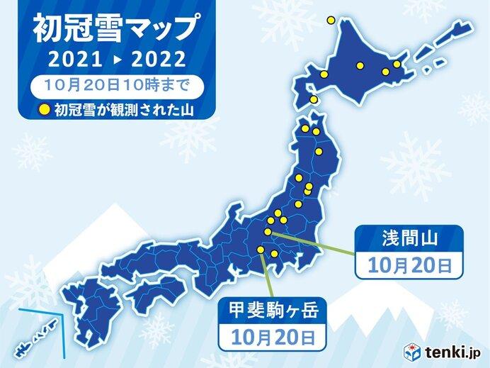 浅間山・甲斐駒ヶ岳 初冠雪 平年より早い観測