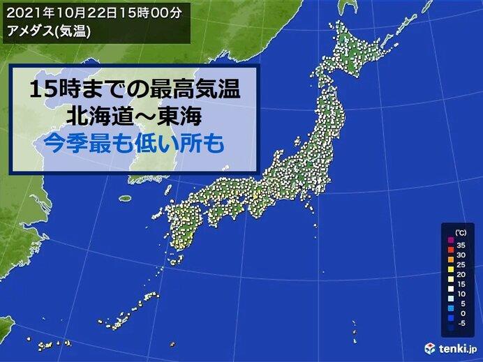 22日金曜の最高気温 北海道~東海は「今季最も低い」所も 関東は12月並みが続出