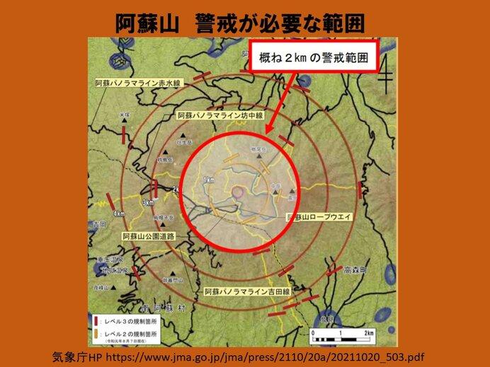 熊本・阿蘇山で噴火発生 噴火レベル3 火口から2キロの範囲では噴石や火砕流に警戒