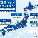 立山や男体山など初冠雪 北陸では今シーズン初めての雪化粧