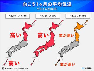 11月初めにかけて高温傾向 秋の深まりゆっくり 1か月予報
