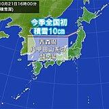全国で今シーズン初 青森県八甲田山系の酸ヶ湯で積雪10センチ