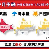 北海道の1か月予報 寒気の影響を受けにくい