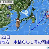 関西 あす23日(土)は季節風強まり 木枯らし1号の可能性