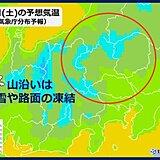 関東 あすも風が冷たく、山沿いでは雪の降る所も 寒さが和らぐのは来週半ばに