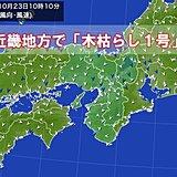 近畿地方で木枯らし1号 統計開始以来最も早い