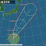 台風20号 ゆっくり北上 28日(木)から29日(金) 小笠原諸島で荒天の恐れ
