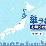27日(水) お帰り時間の傘予報 北海道から東北中心に雨 雷雨の所も