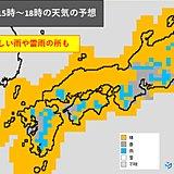 25日 西日本・東海エリアの天気と注意点