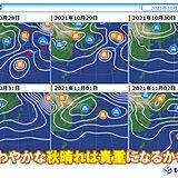 冬の寒さ 早まるか 11月に入る頃さっそく寒気が流れ込む可能性あり