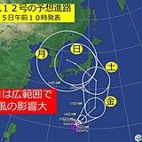 台風12号 週末に本州直撃の恐れ