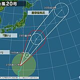 台風20号 発達しながら北上 小笠原諸島に直撃 猛烈な風・猛烈なしけ・大雨の恐れ