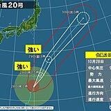 台風20号 強い勢力に 小笠原諸島はきょう(28日)とあす(29日)大荒れに警戒