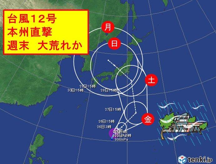 台風12号 発達し北上 週末の列島直撃