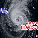 台風20号 今夜 強い勢力で小笠原諸島にかなり接近