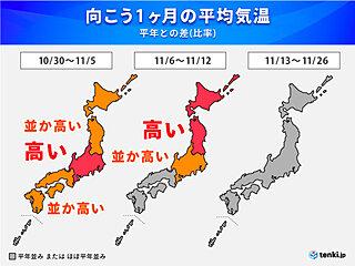 11月後半は寒気の影響 一気に冬に近づく 1か月予報