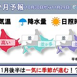 北海道の1か月予報 11月前半まで季節の歩みはゆっくりめに