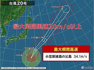 台風20号 小笠原諸島接近 父島で最大瞬間風速30メートル以上 土砂災害にも警戒