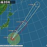 台風20号 小笠原諸島に接近中 父島でわずか半日で平年10月ひと月分の雨量超