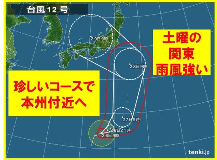 台風12号 珍しい進路 土曜の関東...