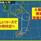 台風12号 珍しい進路 土曜の関東大荒れ