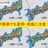 26日 西日本・東海エリアの天気と注意点