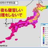 26日夜 西日本・東海の天気と注意点