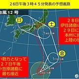 台風12号 勢力強め北上 進路が西よりに