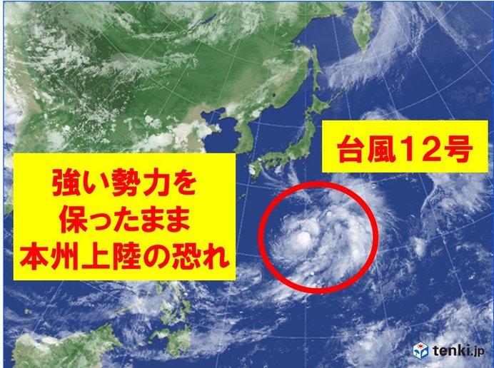 台風12号 「強い」勢力で本州上陸の恐れ