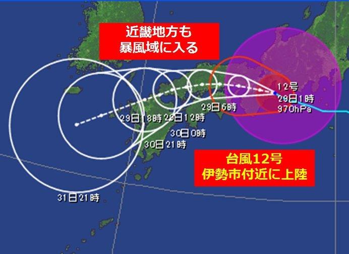 台風12号 伊勢市付近に上陸