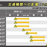 台風12号 交通機関への影響の恐れ