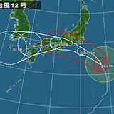 台風12号 東海から近畿南部に上陸の恐れ