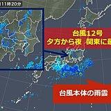 強い台風12号 夕方から夜、関東に最接近